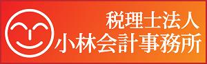 横浜の税理士法人小林会計事務所オフィシャルサイト