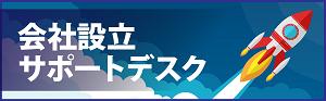 横浜の会社設立サポートデスク